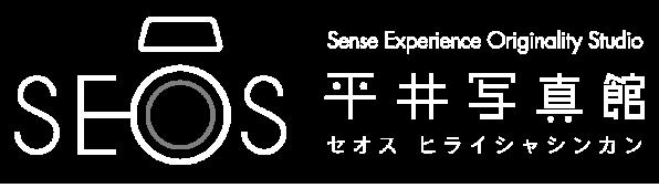 SEOS平井写真館