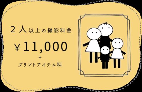 2ニン以上の撮影料金11,000円 + プリントアイテム料